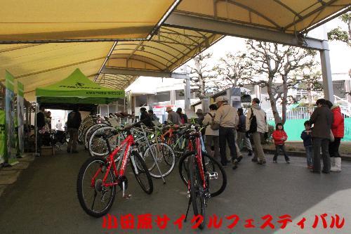 最新自転車展示・試乗5 ...